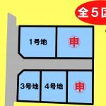 下石田2丁目 分譲地